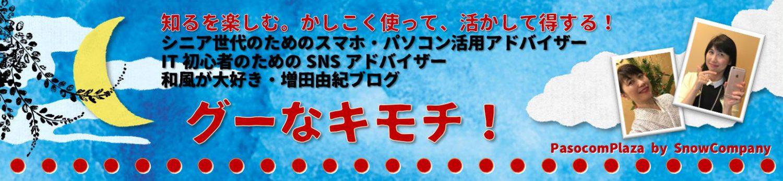 グーなキモチ★スマホ活用アドバイザー&IT初心者のためのSNS活用アドバイザー 増田由紀のブログ